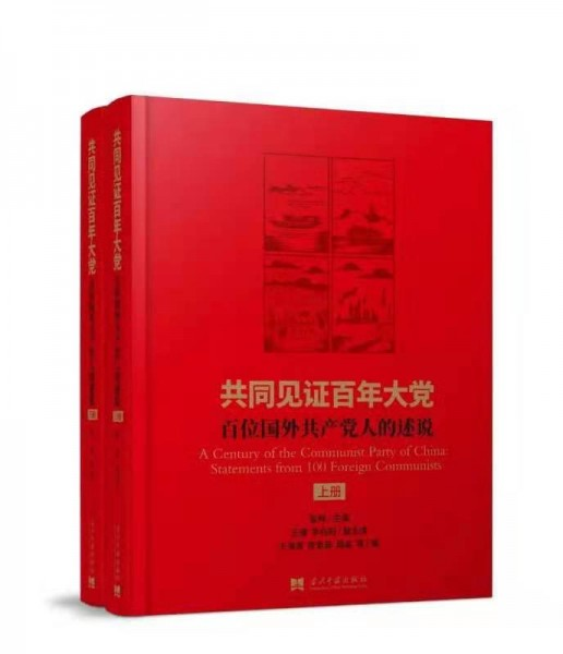 www.fightbacknews.org: 100 years of the Communist Party of China