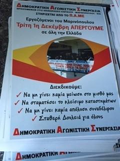 Greek poster promoting the Dec. 3 general strike.