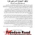An image of the FRSO flyer in Arabic